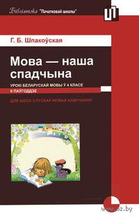 Мова - наша спадчына. Урокі беларускай мовы ў 4 класе. ІІ паўгоддзе
