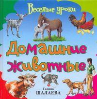 Домашние животные. Галина Шалаева