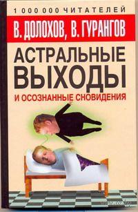 Астральные выходы и осознанные сновидения. Владимир Долохов, Вадим Гурангов