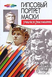 Гипсовый портрет маски. А. Конев, И. Маланов