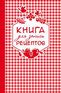 Книга для записи любимых рецептов (Красная клеточка)
