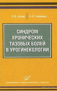 Синдром хронических тазовых болей в урогинекологии. Людмила Аккер, Александр Неймарк