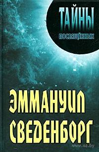 Эммануил Сведенборг. Александр Грицанов, Т. Румянцева