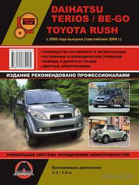 Daihatsu Terios / Be-Go / Toyota Rush с 2006 г. (+ обновления 2009 г.) Руководство по ремонту и эксплуатации