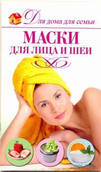 Маски для лица и шеи. Светлана Чебаева