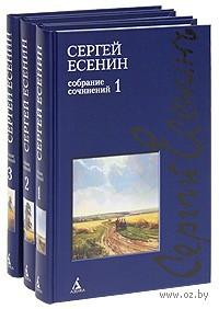 Сергей Есенин. Собрание сочинений в 3 томах