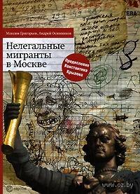Нелегальные мигранты в Москве. Андрей Осинников, Максим Григорьев