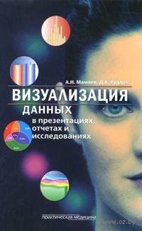 Визуализация данных в презентациях, отчетах и исследованиях. Андрей Мамаев, Дмитрий Кудлай