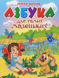 Азбука для самых маленьких. Сергей Козлов