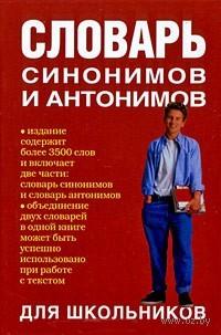 Словарь синонимов и антонимов для школьников. Ольга Михайлова