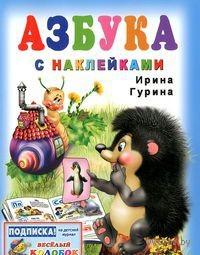 Азбука с наклейками. Ирина Гурина