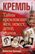 Кремль. Тайны кремлевских жен, невест, детей, кланов.... Валентина Краскова