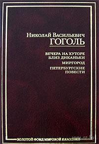 Вечера на хуторе близ Диканьки. Миргород. Петербургские повести. Николай Гоголь