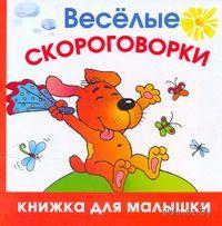 Веселые скороговорки. Ольга Шапина