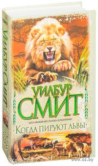 Когда пируют львы. Уилбур Смит