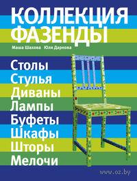 Коллекция Фазенды. Маша Шахова, Юля Даркова