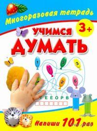 Учимся думать. Многоразовая тетрадь. Валентина Дмитриева