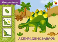 Лепим динозавров
