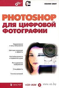 Photoshop для цифровой фотографии. Полноцветное издание (+ CD)