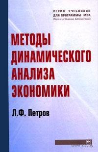Методы динамического анализа экономики. Лев Петров