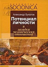 Потенциал личности и загадки человеческих отношений. Александр Букалов