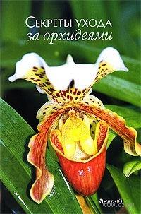 Секреты ухода за орхидеями. Александр Зайцев