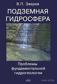 Подземная гидросфера. Проблемы фундаментальной гидрогеологии. Валентин Зверев