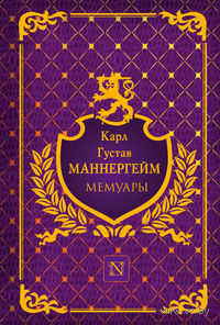Мемуары. Карл Маннергейм