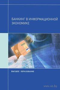 Банкинг в информационной экономике. В. Аксенов