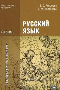 антонова русский язык гдз