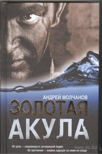 Золотая акула. Андрей Молчанов