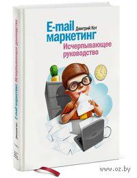 E-mail маркетинг. Исчерпывающее руководство. Дмитрий Кот