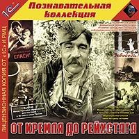 1С:Познавательная коллекция. От Кремля до Рейхстага