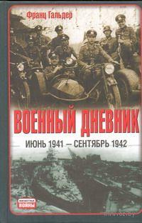Военный дневник. Июнь 1941 - сентябрь 1942. Франц Гальдер