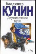 Двухместное купе. Владимир Кунин