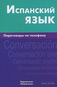 Испанский язык. Переговоры по телефону. Юлия Романова