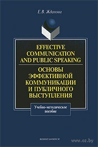 Effective Communication and Public Speaking. Елена Жданова