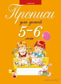 Прописи для детей 5-6 лет. Татьяна Пятница, Елена Давыдова
