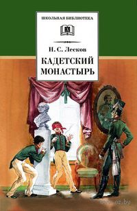 Кадетский монастырь. Николай Лесков