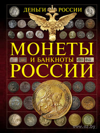 Деньги России. Монеты и банктноты России. Андрей Мерников