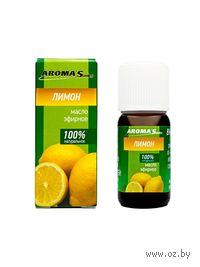 """Натуральное эфирное масло """"Лимон"""" (10 мл)"""