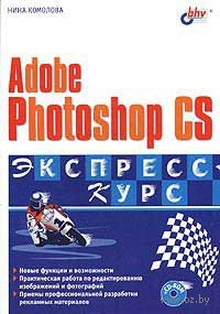 Adobe Photoshop CS. Экспресс-курс (+ CD)