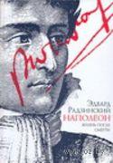 Наполеон. Жизнь после смерти. Эдвард Радзинский