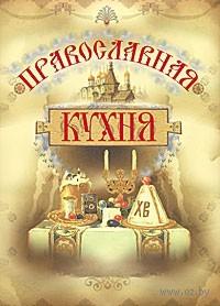 Православная кухня. Галина Поскребышева
