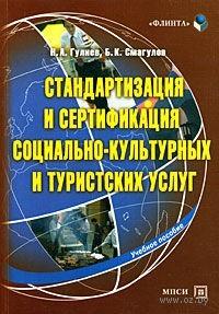 Стандартизация и сертификация социально-культурных и туристских услуг. Н. Гулиев, Б. Смагулов