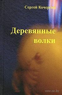 Деревянные волки. С. Кочергин
