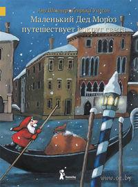 Маленький Дед Мороз путешествует вокруг света. Ану Штонер