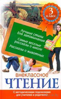 Внеклассное чтение. 3 класс. С методическими подсказками для учителей и родителей