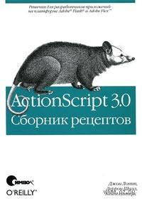ActionScript 3.0. Сборник рецептов. Джой Лотт