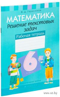 Математика. 6 класс. Решение текстовых задач. Рабочая тетрадь. Факультативные занятия